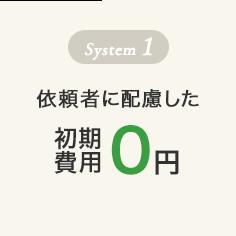 System1依頼者に配慮した初期費用0円