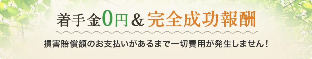 着手金0円&完全成功報酬損害賠償額のお支払いがあるまで一切費用が発生しません!